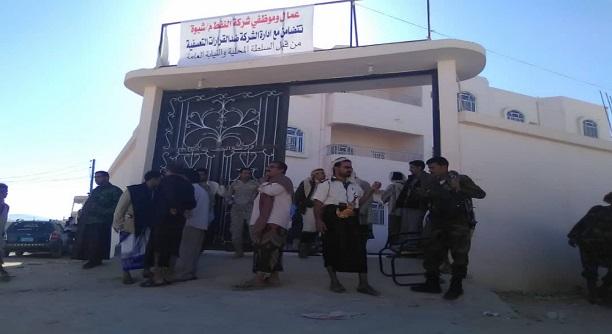 بسبب فساد سلطة الإخوان.. موظفو وعمال شركة النفط بشبوة يعلنون إضراب مفتوح